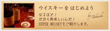 whisky_banner1